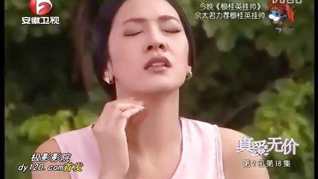 泰国电视剧《人的价值》 (国语版)第38集