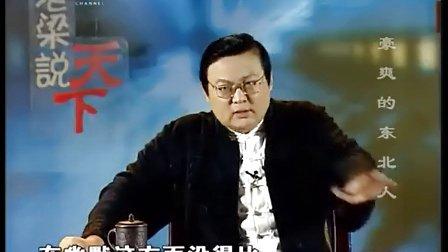 老梁说天下 20101021 豪爽的东北人