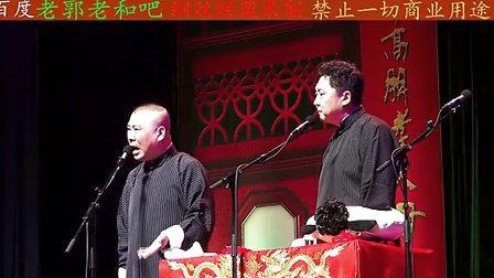 2012.9.12《双唱小曲》郭德纲于谦德云社钢丝节北展剧场