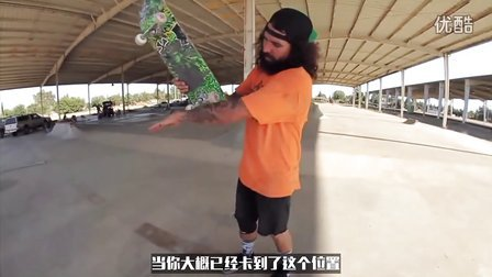 [TSS]滑板道具动作初级教学_ Front Blunt with Al Partanen