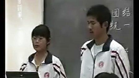 高二政治优质课展示《永恒的中华民族精神》李老师