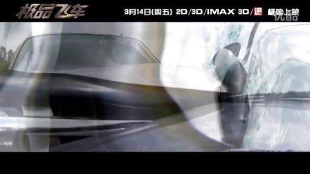 《极品飞车》中文制作特辑 赛车电影新突破
