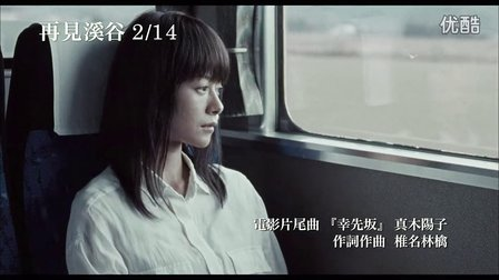 [再见溪谷]<さよなら渓谷>台湾预告片
