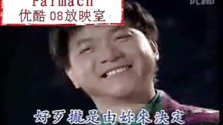【Parmacn】叶启田《缘分天注定》MTV