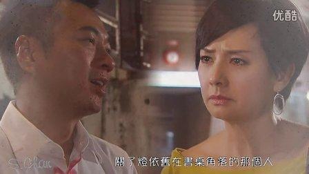 【自製MV】畢打自己人(賞昇 MV) 願得一人心