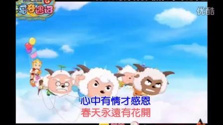 崔子格、糖妹 - 拥有未来+知音伴你行(《喜羊羊与灰太狼大电影6之飞马奇遇记》自制混音版MTV)