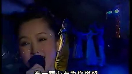 杨钰莹-永远和你在一道 2002年北京演唱会