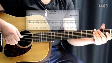 吉他教学入门教程  第七课  三分钟学会小乐曲