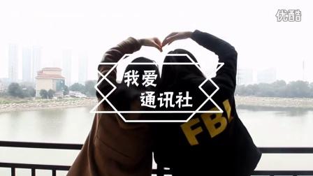 浙江工业大学之江学院学生会通讯社部门宣传视频