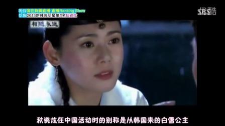[韩语中字] 20130902 美好的早晨之秋瓷炫
