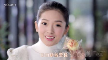 口口妙蒸蛋糕_720p_15s_食品广告蛋糕广告