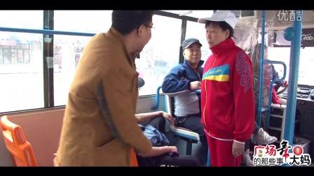爆笑视频_广场舞大妈的那些事第一集