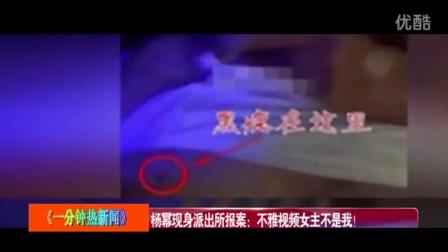 疑似杨幂醉酒被迷奸不雅视频真相全解析《 一分钟热新闻》