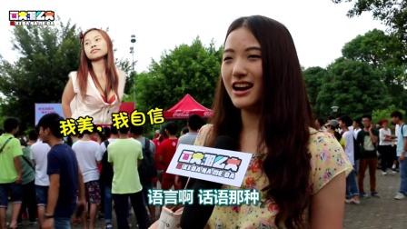 西大那么大第27期:中国哪位名人明星最丑?