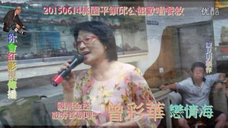 20150614桃園平鎮邱公館曾彩華小姐獻唱戀情海HD