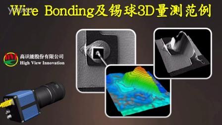 高识能hVI_ Wire Bonding 及锡球3D量测范例