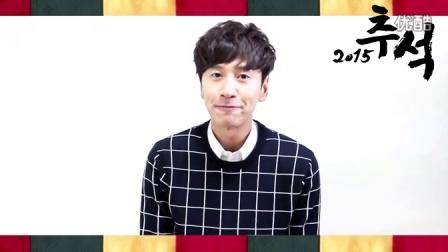 【李光洙】2015KINGKONG旗下艺人们秋夕祝福