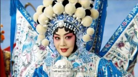 京剧《杨门女将》李胜素 于魁智 张静