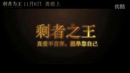 舒淇、郝蕾 、熊黛林三女神《剩者为王》 电影预告片