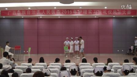 (右江民族医学院)广西区人民医院右医护理实习小组礼仪比赛视频
