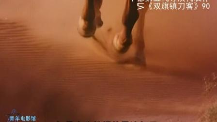 青年电影馆106:十部第五代导演代表作