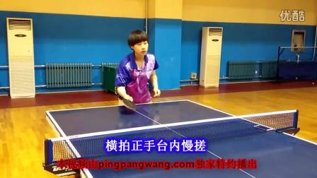 《乒乓球技术训练》美女教练示范横拍正反手搓转与不转球