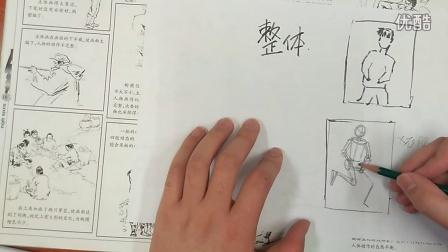 速写整体观察方法(小学)跟李老师学画画