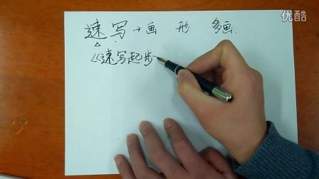 速写简单介绍(小学)跟李老师学画画