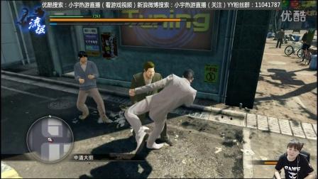 【小宇热游】PS4 如龙·极(支线任务) 娱乐解说直播22期