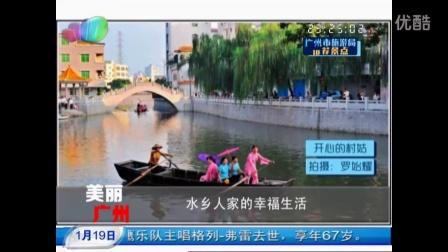 美麗廣州:水鄉人家的幸福生活