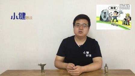 《小健妙谈》第11期:暴涨的房价与杨改兰的悲剧