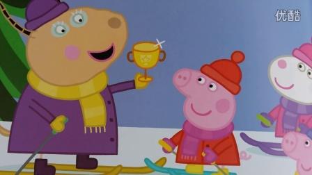 小猪佩奇 第一季22 佩奇去滑雪