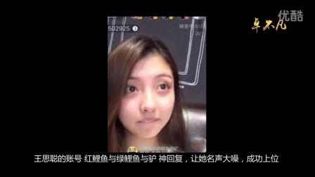 王思聪女友 豆得儿、赵子易和张小蒙