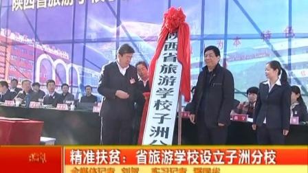 2016.11.7西安教育电视台新闻陕西省旅游学校子洲分校揭牌成立