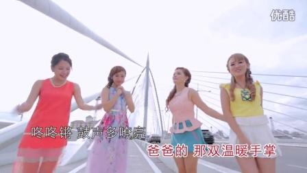 丰收歌 M-Girls 四个女生 2016 贺岁专辑《年来了》(Official MV)