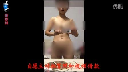 【巴嗒嘴儿-资讯】裸贷.裸条.放贷者谈肉偿(第1期)