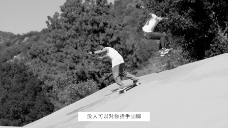 Vans - THIS IS OFF THE WALL. - 职业滑手 Elijah Berle & 传奇滑手 Tony Alva 1