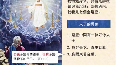 圣经简报站:启示录1章-2章(上)(1.0版)