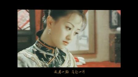 【纳兰容若X佟腊月】花恋蝶