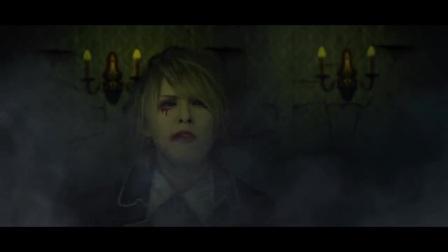 ぞんび - 闇夜のセレナーデ MV