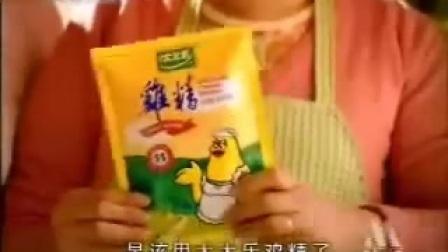 太太乐鸡精广告红烧肉篇