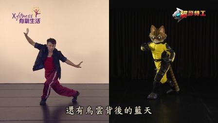 动画电影猫影特工主题曲~太极之眼~进阶版舞蹈