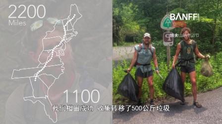 《无痕山林》| 跟随登山小队一起 走进大自然 保护大自然