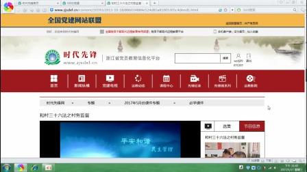 时代先锋网浙江省党员干部远程教育学习平台登录示范