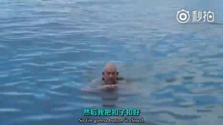 美国老兵教你溺水自救技巧,关键时刻有用