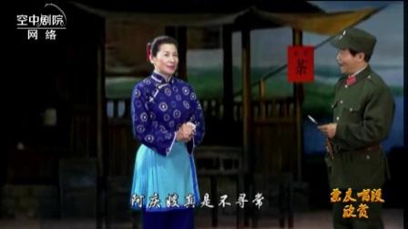【网络空中剧院】票友唱段《沙家浜》智斗  胡蓁   演唱者: 朱仁爱  樊家骑