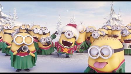 【猴姆独家】萌爆了!小黄人献唱《铃儿响叮当》圣诞预告片曝光!