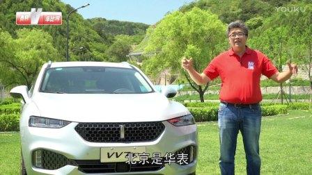 """【《试驾""""长城WEY(魏派)-VV7c""""》】"""