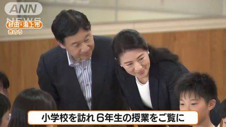 皇太子ご夫妻が秋田県を訪問 雅子さまは20年ぶり(17-07-12)