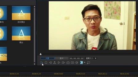 威力导演15新教程-自制一个转场效果吧!|简易影片剪辑技巧
